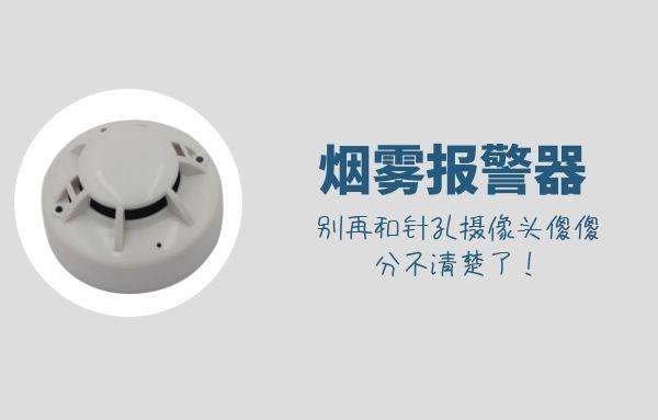 烟雾报警器和针孔摄像头之间的区别是什么