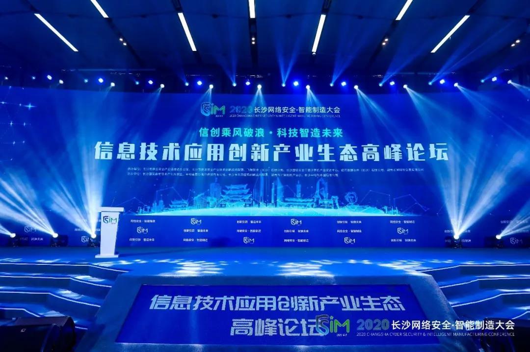 2020长沙网络安全·智能制造大会在长沙国际会展中心召开