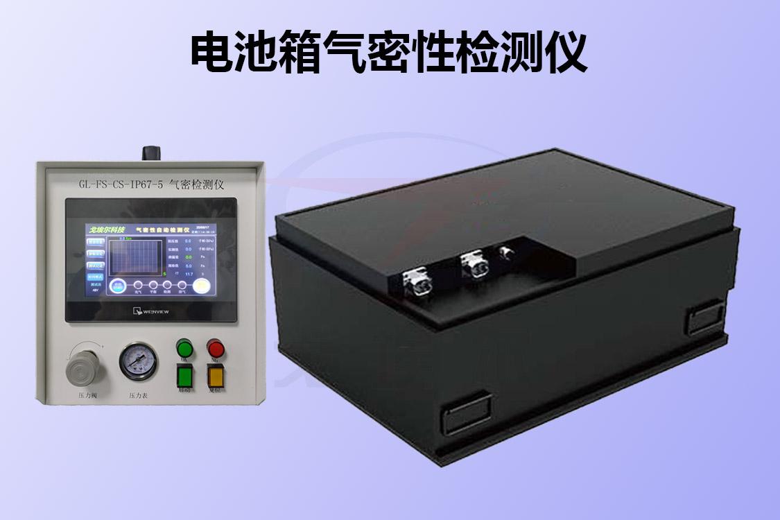 电池箱气密性检测如何做,电池包防水检测有哪些要求