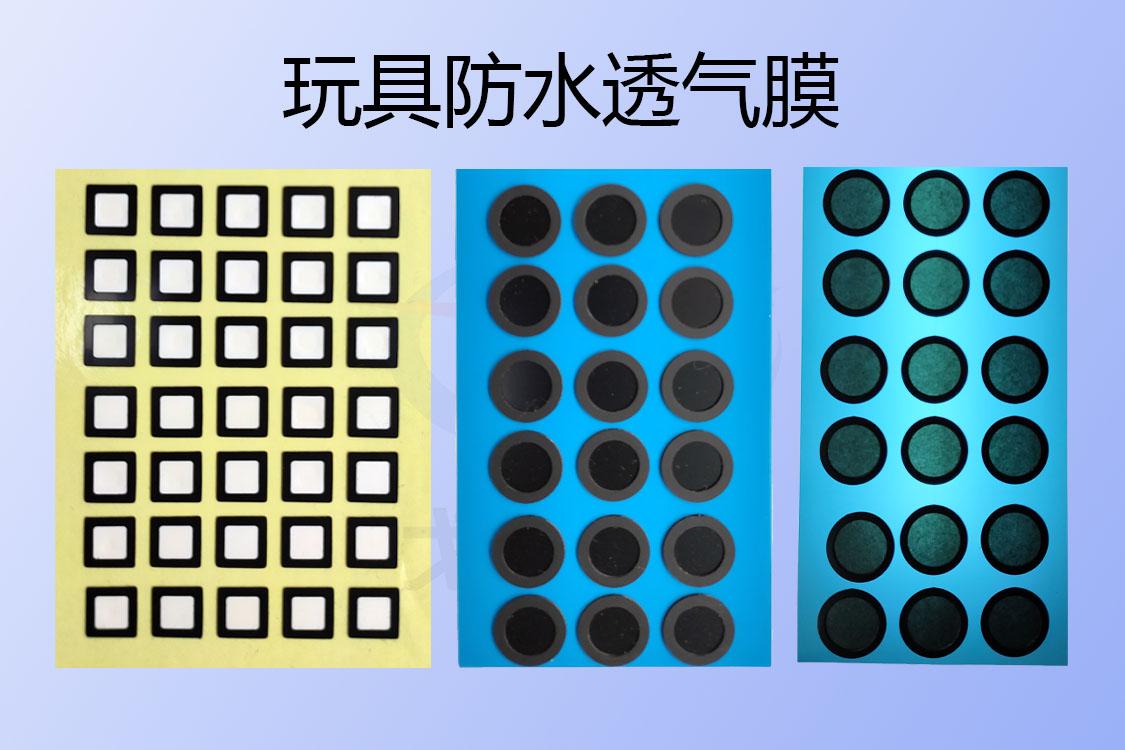 玩具防水透气膜模切加工产品如何实现IPX7级防水标准