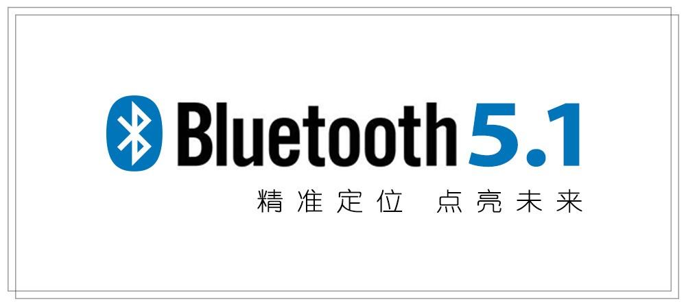 蓝牙技术联盟正式公布了蓝牙5.1版本的核心规范