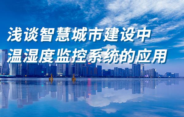 智慧城市建设中温湿度监控系统的作用是什么