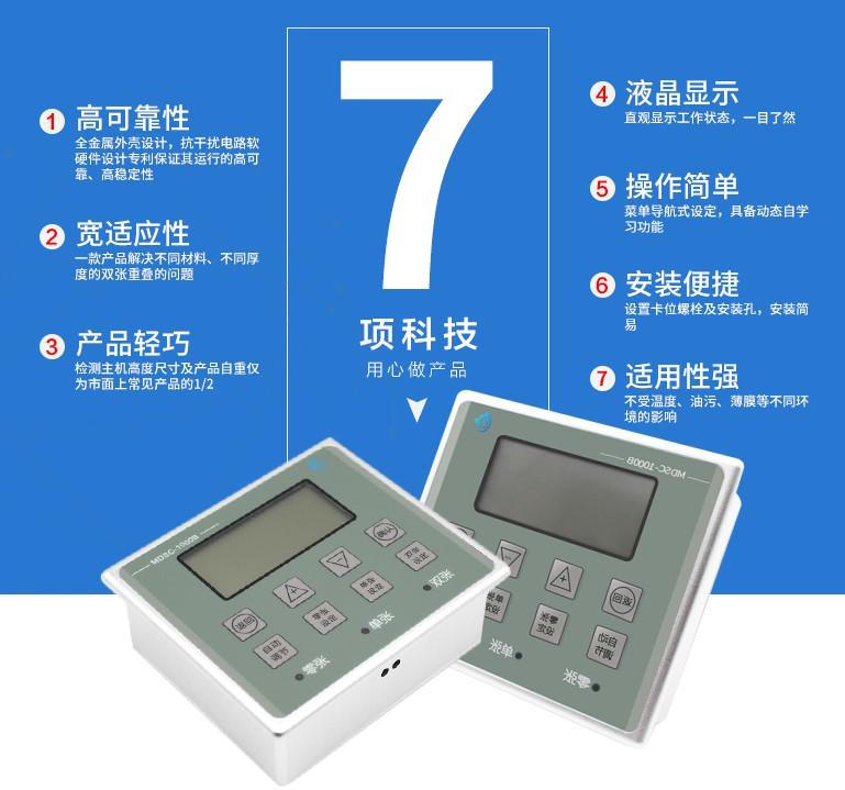 金属双张检测器的应用优势以及故障的分析