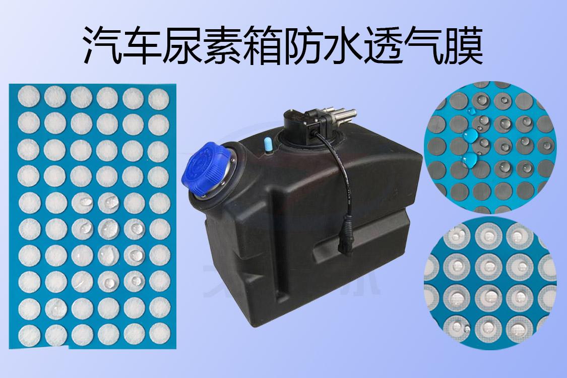 IPX7级汽车尿素箱是什么,它的主要作用又是什么