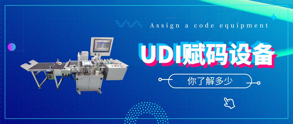 UDI医疗器械唯一标识系统:身边的UDI专家