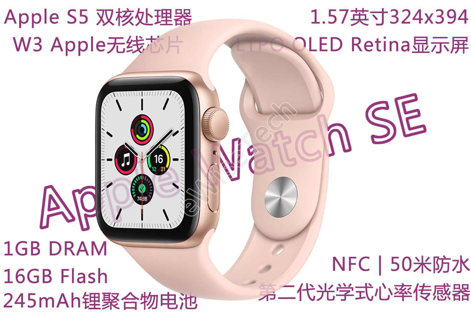 apple watch se值得买吗?拆解评测与apple watch S5对比 分析apple watch se参数