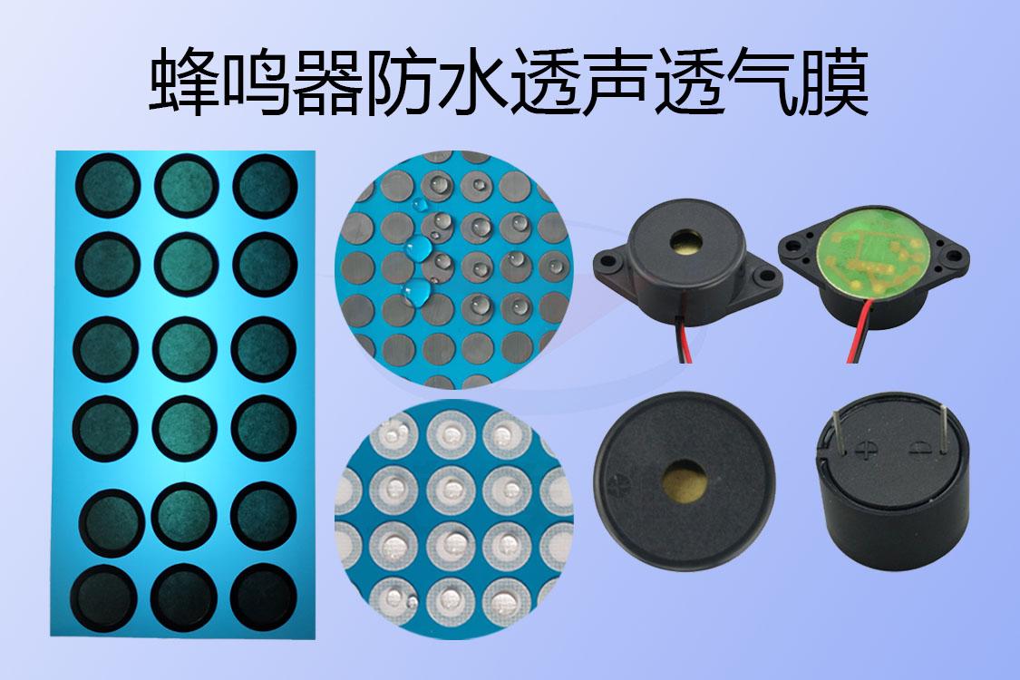 蜂鸣器防水透声膜助力实现蜂鸣器的防水与透声