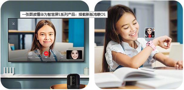 一张图读懂华为智慧屏 S 系列产品:搭载新版鸿蒙 OS