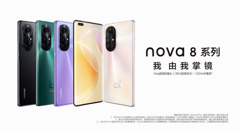 华为nova8发布会上多款智能产品亮相 华为nova8价格3299起