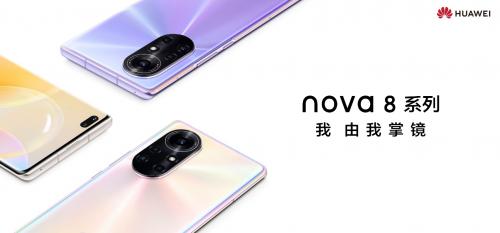 华为nova8 Pro瞄向Vlogger助力成就Vlog达人