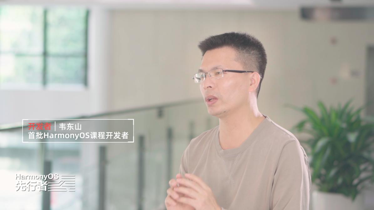 韋東山:HarmonyOS是面向物聯網的第一個真實可見的操作系統