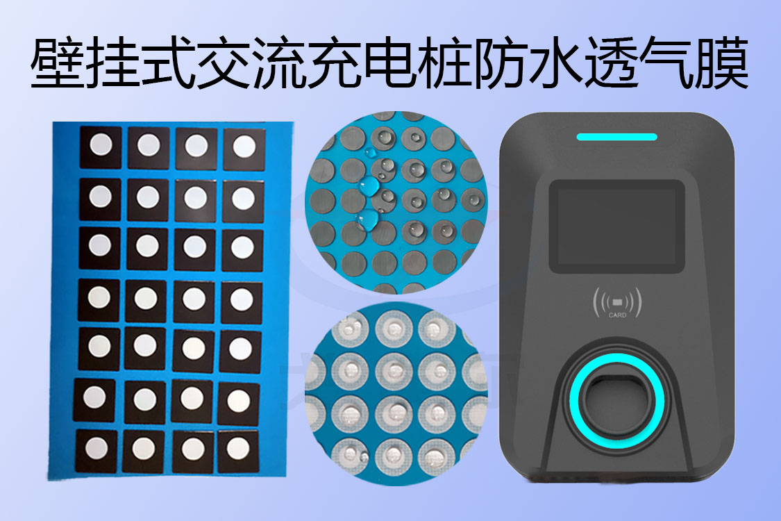 防水透气膜实现交流充电桩防水透气解决方案的介绍