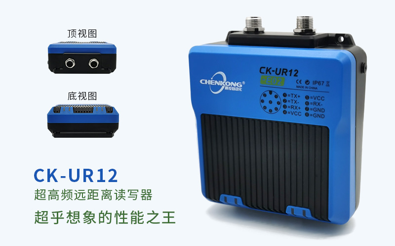 超高频读卡器CK-UR12:可轻松掌握生产状态