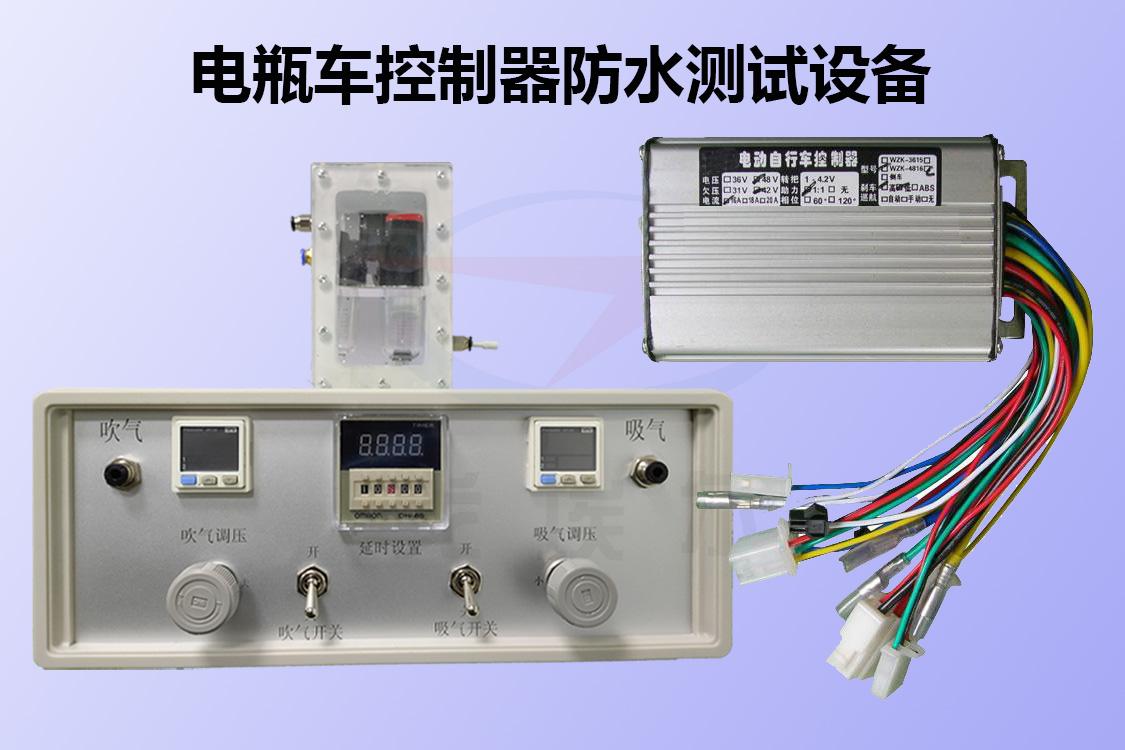 电瓶车控制器防水测试设备如何实现IP67级防水