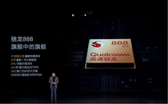 高通骁龙888首款手机上市,小米11带来全新5G旗舰