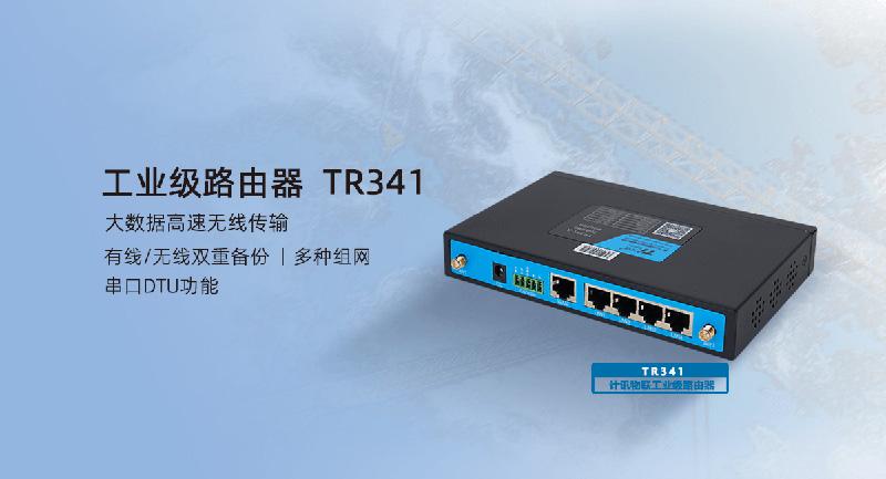 一款工业级5G/4G全网通五网口高速无线路由器