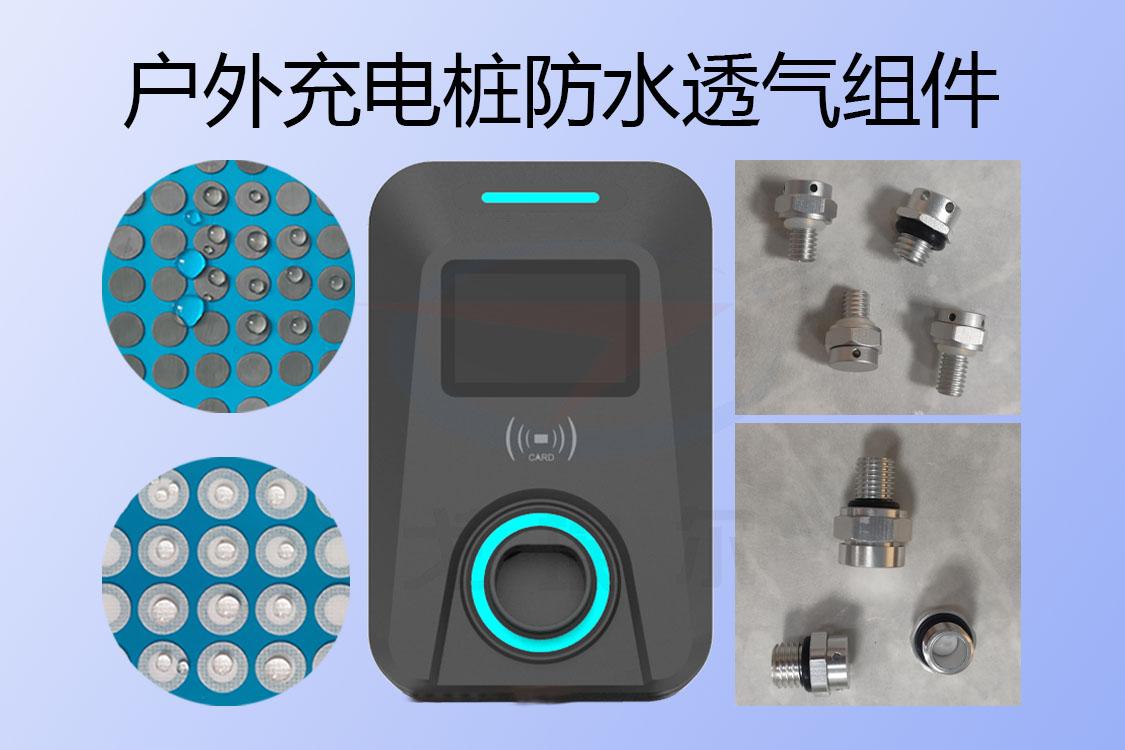 关于户外充电桩防水透气组件的的防水解决方案的介绍