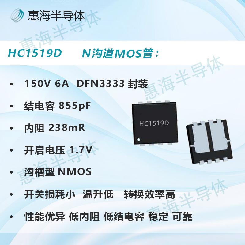 LED升降压照明专用MOS管  6N15/HC1519D/低开启电压1.7V