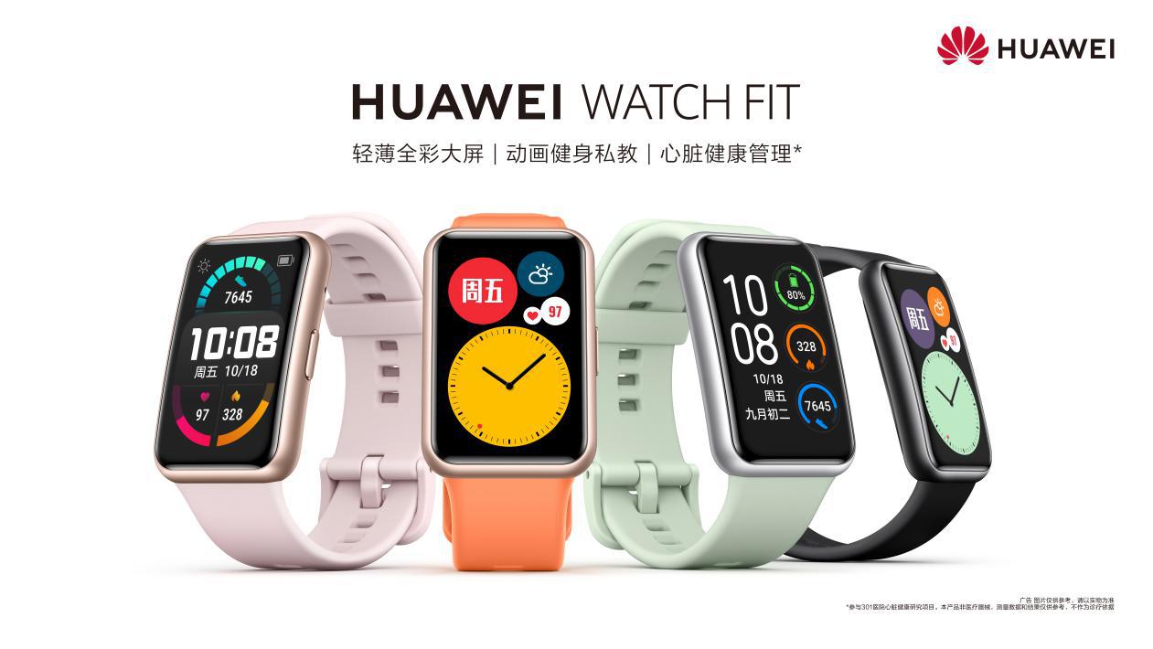 華為WATCH FIT活力款智能手表外觀輕薄時尚,內置動畫私教