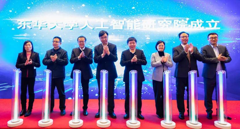 东华大学人工智能研究院于2020年12月30日正式成立