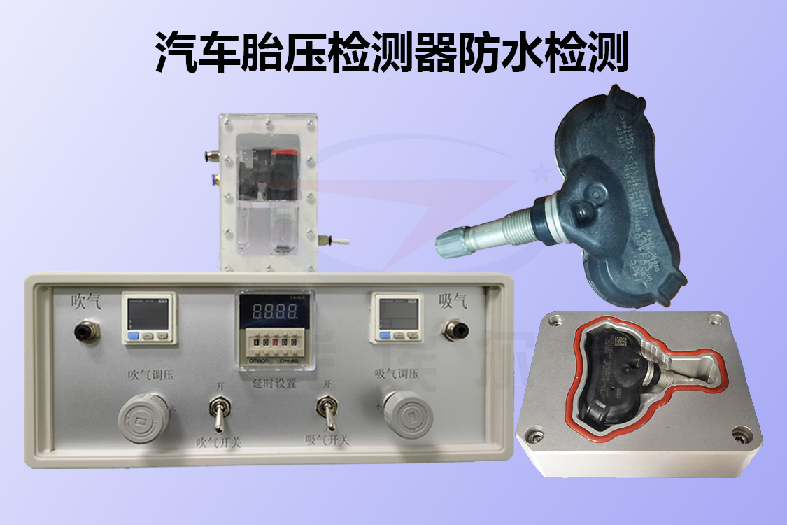 汽车胎压检测器防水测试机防水检测的解决方案