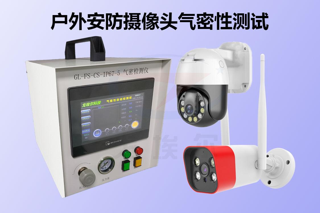 户外安防摄像头气密性测试是如何做到的