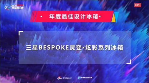 新浪科技风云榜揭晓,三星BESPOKE灵变·炫彩系列冰箱上榜