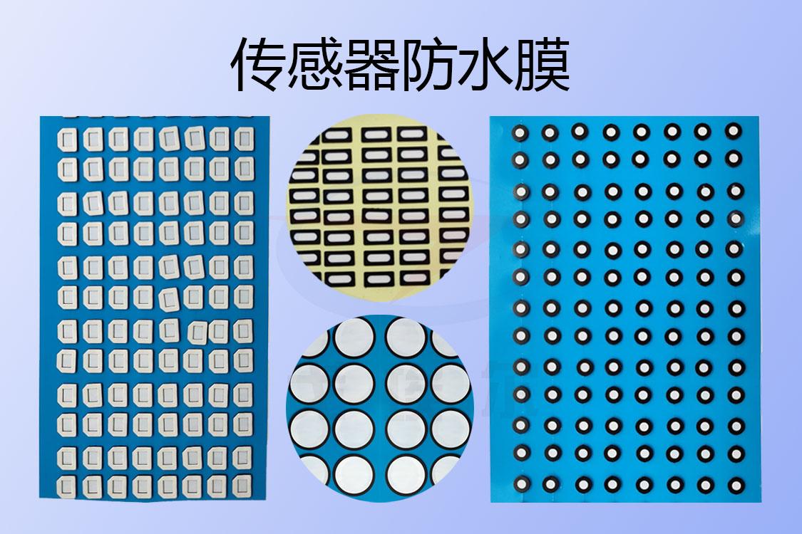 传感器防水膜如何实现IPX7级防水防尘设计
