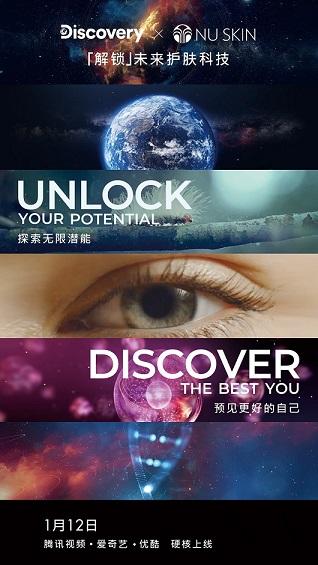 NU SKIN与全球纪实娱乐领导品牌Discov...