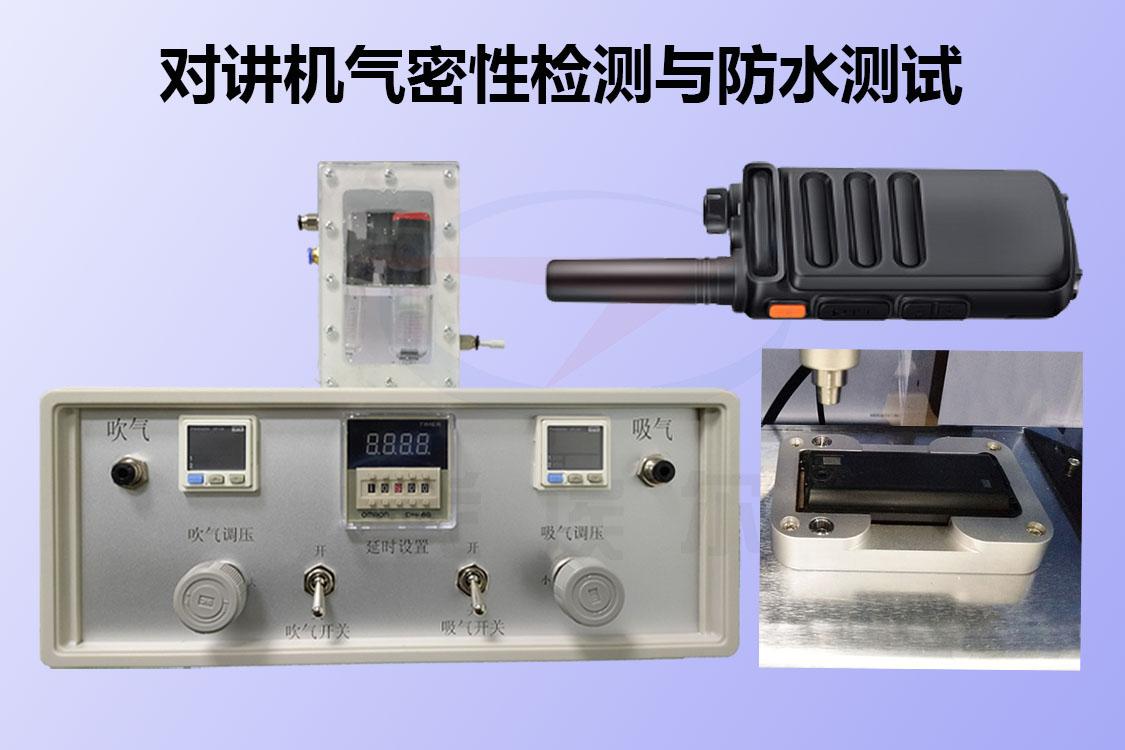 浅谈对讲机气密性检测仪与对讲机防水测试