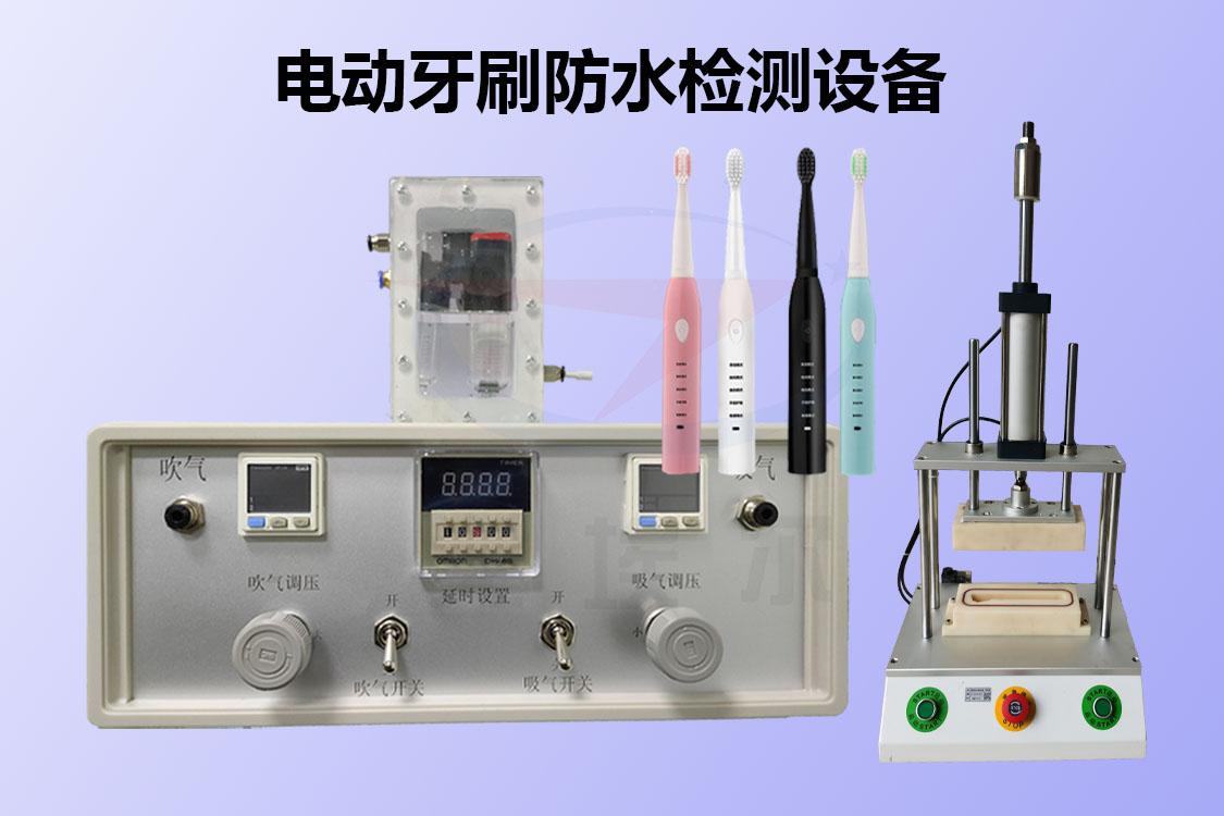 浅谈电动牙刷气密性检测与电动牙刷防水测试