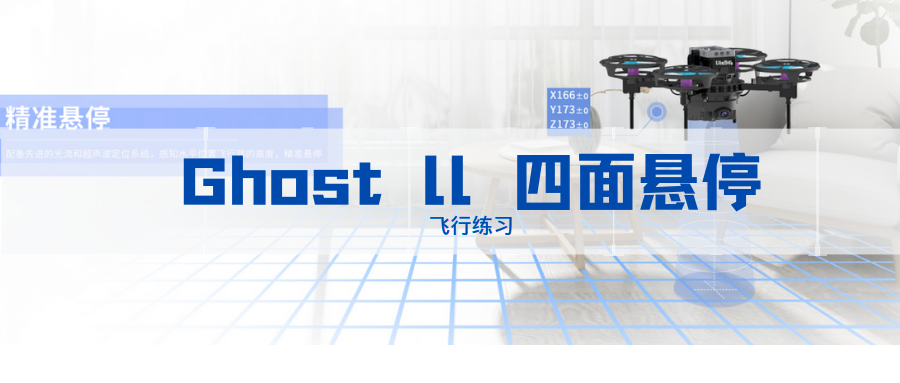 Ghost ll新手必练 入门级无人机指南 无人...