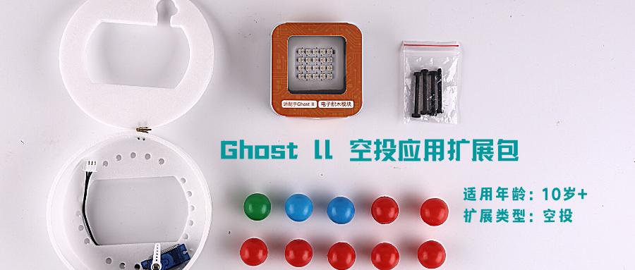 编程教育再迎政策红利 Ghost II空投编程带你创造无限可能