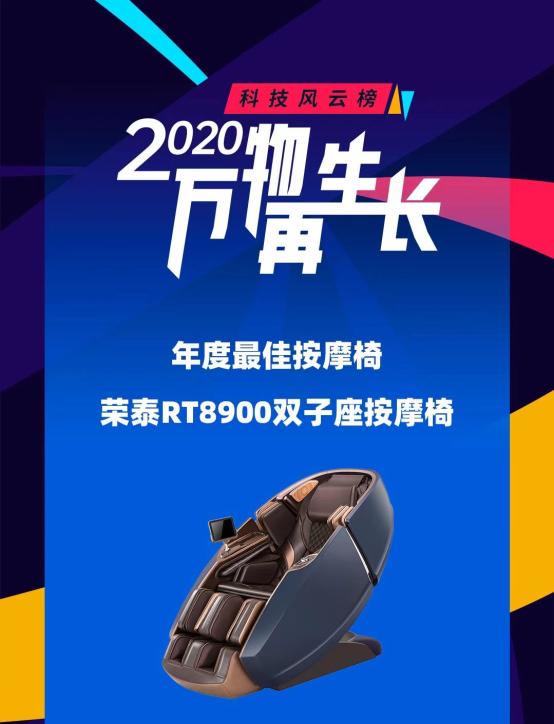 榮泰RT8900雙子座按摩椅斬獲新浪2020科技風云榜年度大獎