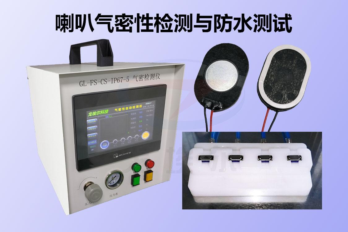 喇叭气密性检测仪能够快速测试喇叭的防水性能