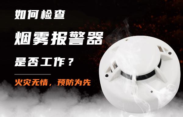 我们该如何检查烟雾报警器是否属于正常工作