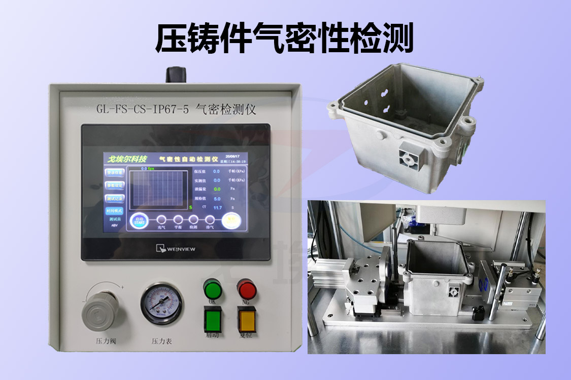 压铸件气密性检测是通过压铸件密封性测试设备来做的