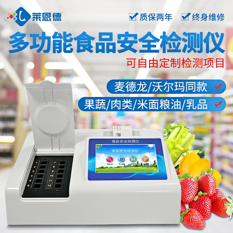 综合食品安全检测仪的检测项目以及产品用途