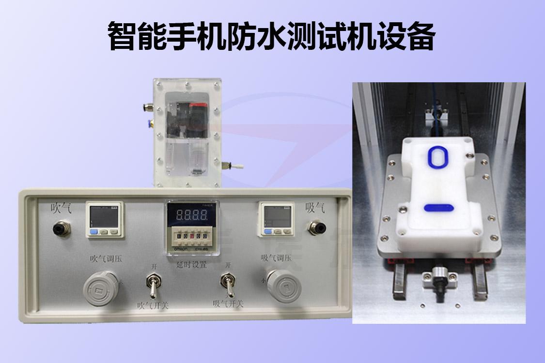 智能手机防水测试机设备的优势有哪些