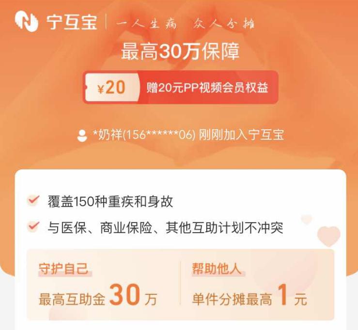 苏宁金融科技宁互宝送PP会员月卡,春节刷剧不用愁