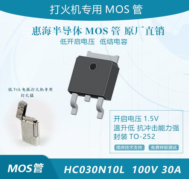 HC030N10L介紹 場效應管100V MOS管100V 30A TO-252 N溝道MOS管