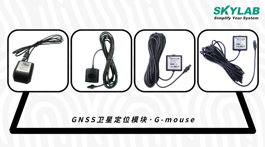 关于几款功能性GNSS G-mouse的简单介绍