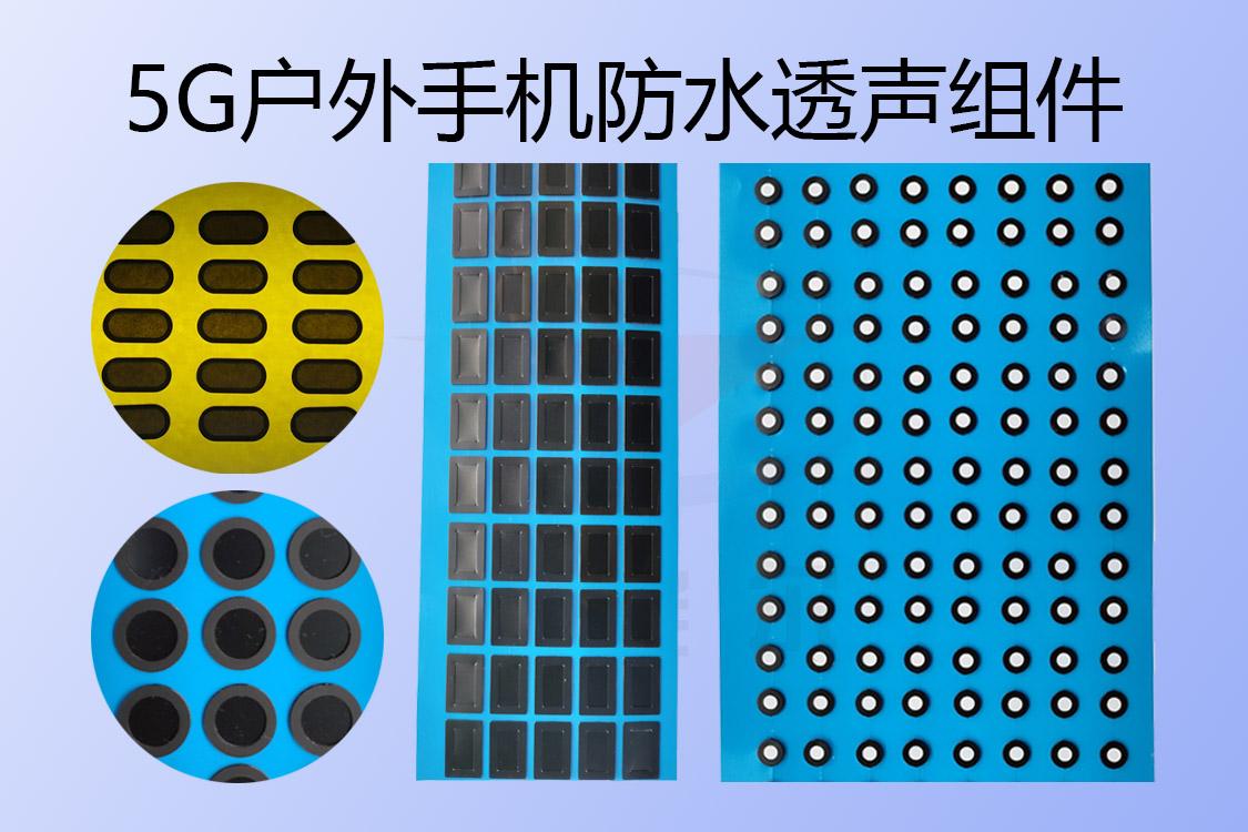 关于手机防水透声组件在5G手机上的应用