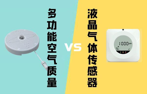 多功能空气质量传感器和液晶气体传感器之间的区别