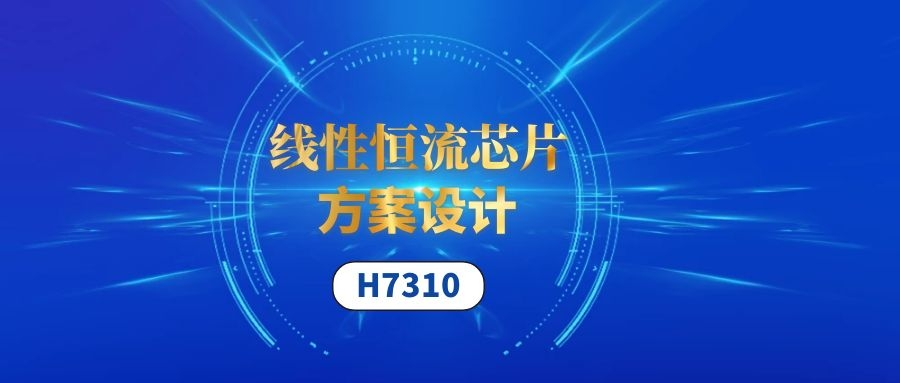 H7310参数特性介绍 低压线性恒流LED电源IC 12V24V36V48V 贴片ESOP8
