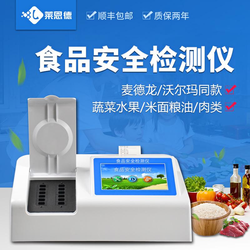 关于食品安全仪器相关功能的介绍