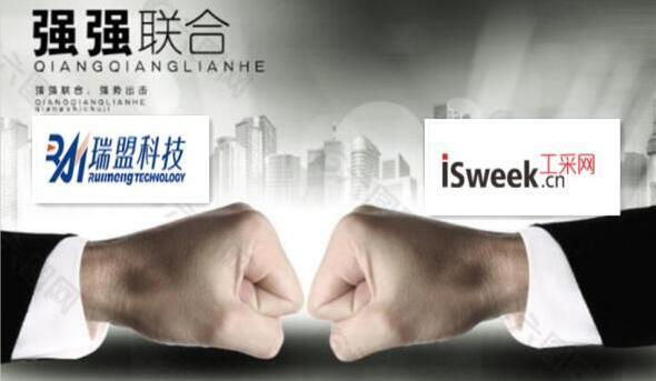 杭州瑞盟科技有限公司正式进驻ISweek工采网