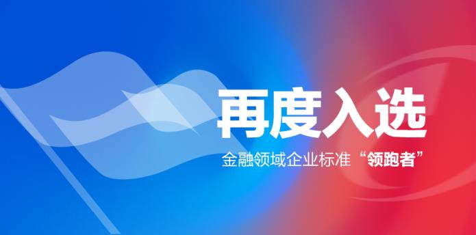 """聯迪商用已成功入選金融領域企業標準""""領跑者"""""""