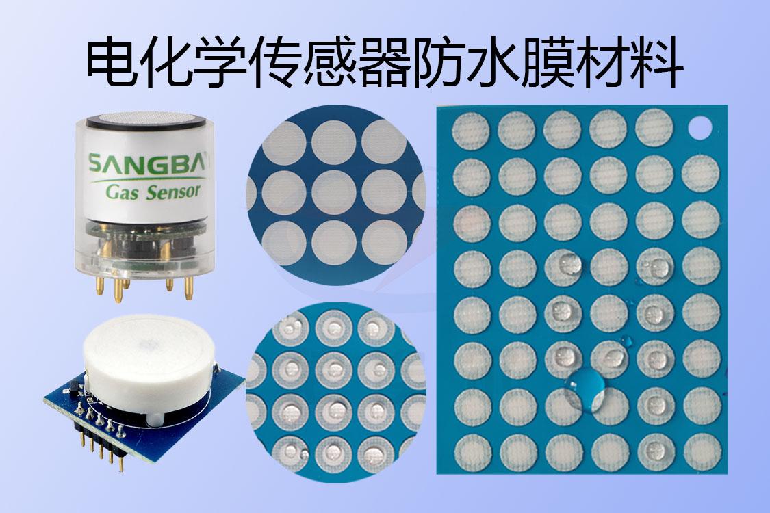 ePTFE电化学传感器防水膜材料的优势分析