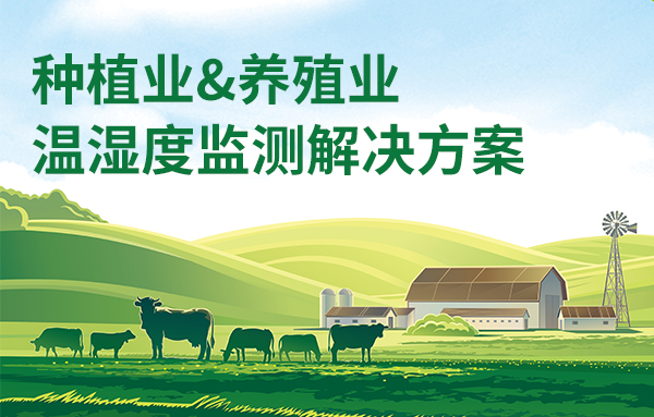 温湿度监测系统为种植业、养殖业提供了解决方案